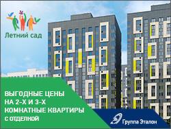 ЖК «Летний сад» — 1 минута до м. 800-летия Москвы Выгодные цены